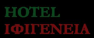 Ξενοδοχείο Ιφιγένεια  - Διαμονή δωμάτια στα Καμένα Βούρλα